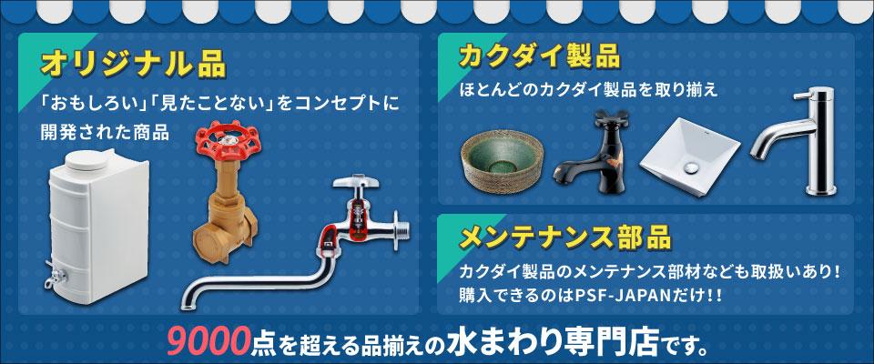 水まわり専門店取扱い商品