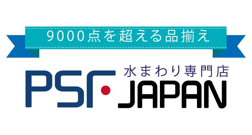 水まわり専門店PSF-JAPAN